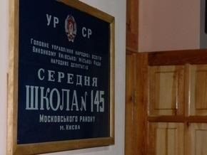 Киевские школы не готовы к учебному году