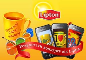 Lipton вітає переможців конкурсу  Намалюй свою чашку!
