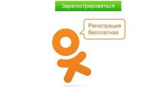 Сайт Одноклассники оказался недоступен
