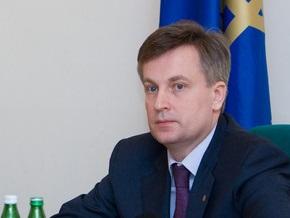 Задай вопрос Валентину Наливайченко