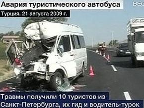 Один из пострадавших в ДТП в Турции россиян находится в критическом состоянии