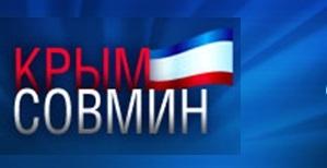 В Крыму при правительстве создали Совет инвесторов