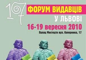 Герман объяснила, почему Янукович не поедет на Львовский книжный форум