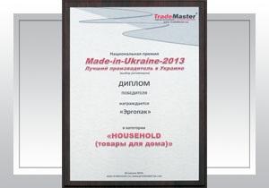 Компания «Эргопак» признана лучшим производителем в категории «товары для дома»