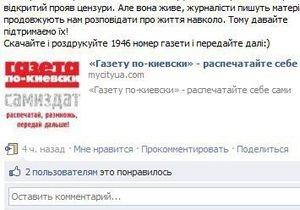 Газета по-киевски призвала читателей самим распечатать выпуск