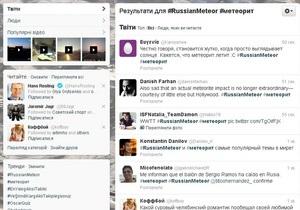 Падение метеорита под Челябинском: В Twitter появилось более десятка аккаунтов Челябинского метеорита