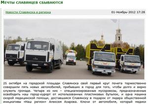 В горсовете Славянска ничего не знают о мусоровозах и скорой, якобы подаренных сыном Азарова