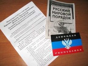 Десять человек в Донецке провозгласили Федеративную республику