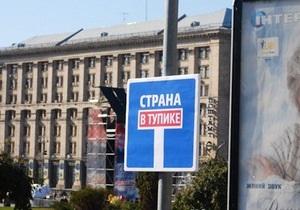 На улицах Киева появились дорожные знаки Страна в тупике и Осторожно, чиновники на дорогах