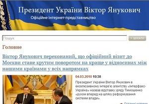 Васюник возмущен исчезновением раздела о Голодоморе с сайта Президента