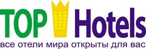 На прошедшей неделе на информационном портале TopHotels появилось еще 108 гостиниц из разных уголков мира.