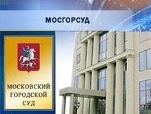 Из Мосгорсуда в срочном порядке эвакуировали людей