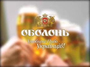 \ Оболонь\  - любимов пиво украинцев!