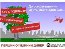 Тойота Центр Киев Автосамит предлагает уникальные кредитные условия