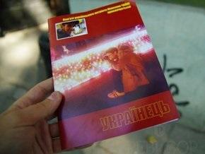 В Одессе презентовали книгу об убитом Максиме Чайке