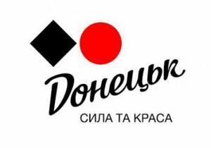 Уголь и роза: к Евро-2012 для Донецка разработали новую имиджевую концепцию