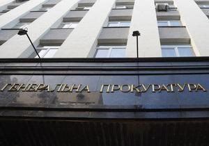 Генпрокуратура обиделась на пресс-службу БЮТ: Такие оскорбления - пример низкой культуры