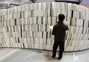 Sotheby s выставит на торги самую дорогую в мире книгу