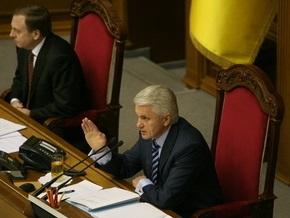 Литвин открыл заседание Рады. Первый вопрос - отчет Огрызко
