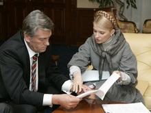Ющенко поручил Тимошенко пересмотреть формирование цены на газ для населения