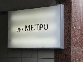 Власти Киева ограничили до ноября вход на станцию метро Золотые ворота