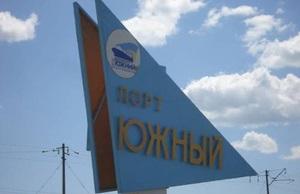 Морской торговый порт \ Южный\  (Одесская область) открыл новый перегрузочный комплекс для генеральных грузов на причале № 9