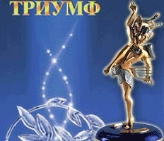 В Москве названы лауреаты премии Триумф