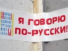 Большинство украинцев одобряют статус государственного для русского языка