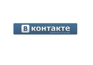 ВКонтакте начал тестировать функцию видеозвонков