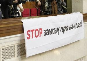 Закон о клевете отменили ненадолго - пресса
