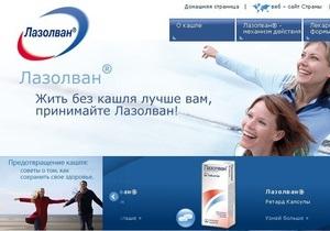 Неправдивая реклама лекарств: АМКУ оштрафовал иностранную компанию на миллион гривен