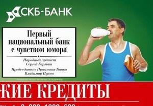 Глава российского банка снялся в рекламе, уладив конфликт с Гармашем