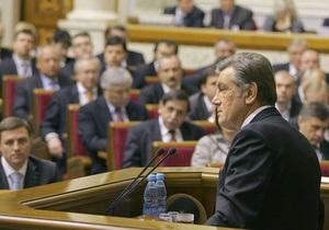 Соратники Ющенко создали в парламенте депутатскую группу