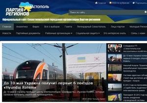 Хакеры атаковали сайт севастопольской организации Партии регионов