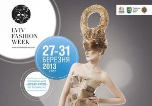 Заканчивается прием заявок на участие в Lviv Fashion Week