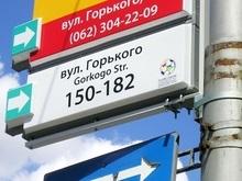 В Донецке появились указатели улиц на английском языке