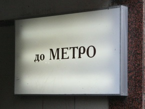 Завтра в киевском метро появятся электронные проездные на 12 месяцев