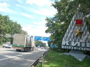 Большую кольцевую вокруг Киева построят на условиях концессии
