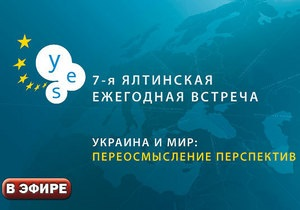Прямая интернет-трансляция с 7-го саммита YES