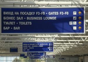 В аэропорту Борисполь задерживаются 22 международных авиарейса