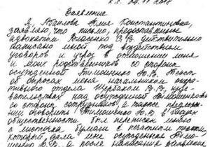 Заключенная, которая сидела вместе с Тимошенко, просит встречи со СМИ, чтобы сказать правду