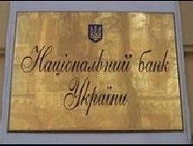 СМИ: Резервы НБУ тратят на выплаты вкладчикам Сбербанка