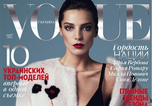 Запуск Vogue Украина: интересные факты из истории журнала