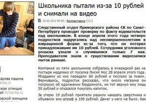 Российский сайт получил предупреждение за видео с издевательствами над школьником