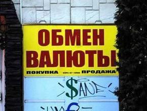 При обмене валюты украинцев обяжут предъявлять  паспорт