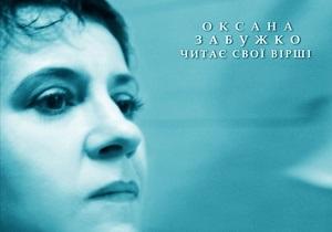 Оксана Забужко презентует в Киеве аудио-книгу