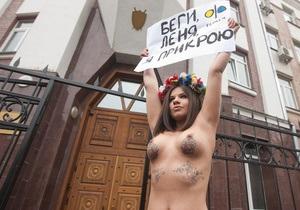 Беги, Леня: Движение FEMEN устроило полуобнаженную акцию под стенами ГПУ