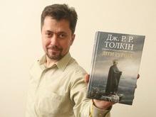 Украинский перевод последнего романа Толкиена вышел раньше российского