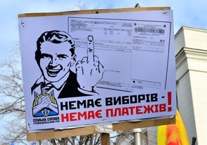 выборы мэра Киева - услуги ЖКХ - Общее дело: В Киеве завершена подготовка к бойкоту коммунальных платежей
