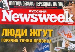 Русский Newsweek прекращает свой выход